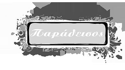 Σάλα Παράδεισος Logo
